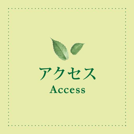 アクセス - Access -