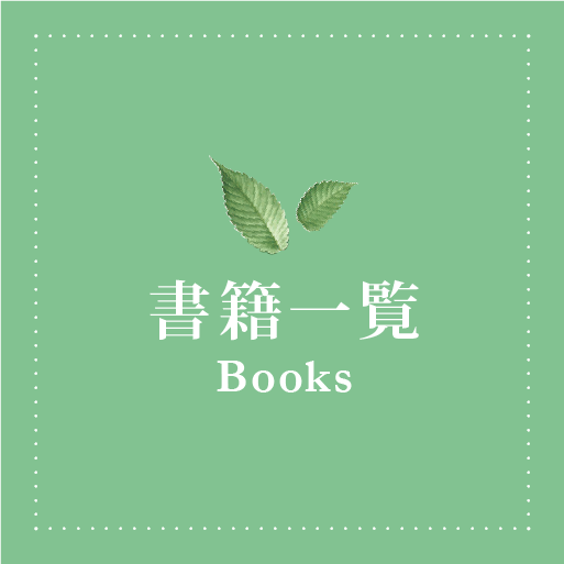 書籍一覧 - Books -