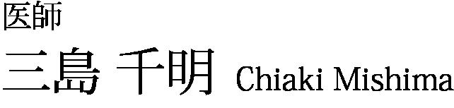医師 三島 千明  Chiaki Mishima