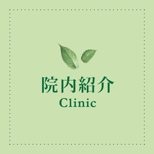 院内紹介 - Clinic -
