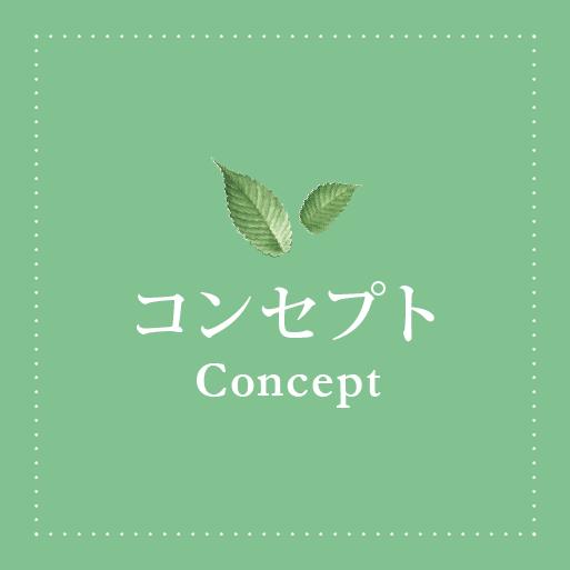 コンセプト - Concept -