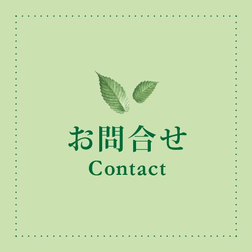 お問合せ - Contact -