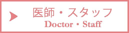医師・スタッフ - Doctor・Staff -