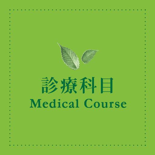 診療科目 - Medical Course -