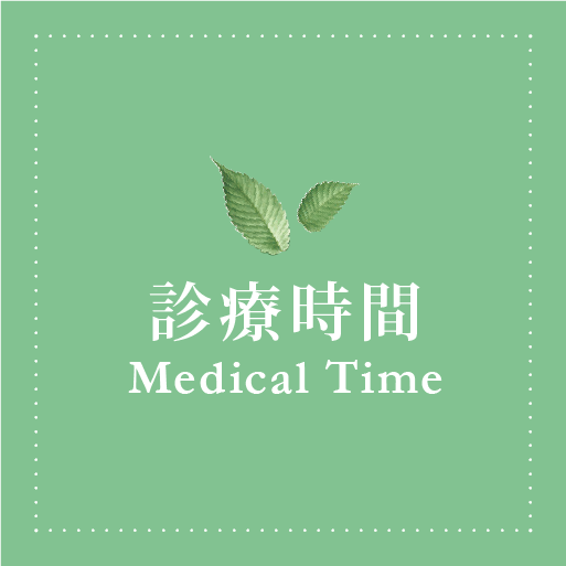 診療時間 - Medical Time -