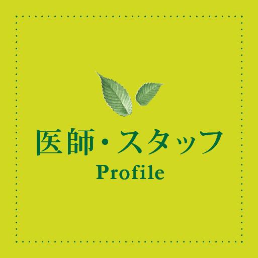医師・スタッフ - Profile -