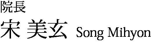 院長 宋 美玄  Song Mihyon