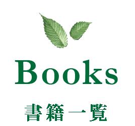 Books - 書籍一覧 -
