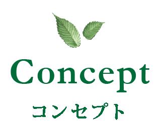 Concept - コンセプト -