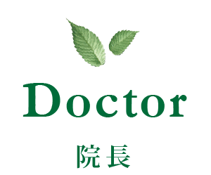 Doctor - 院長 -
