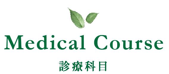 Medical Course - 診療科目 -