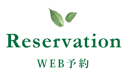 Reservation - WEB予約 -