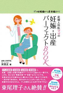 妊娠・出産パーフェクトBOOK