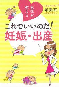 女医が教える これでいいのだ! 妊娠・出産